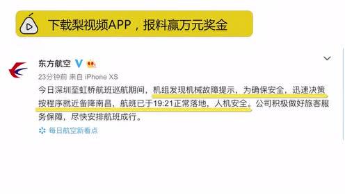 东航一航班突发意外紧急备降南昌:从万米高空迅速降至3千米