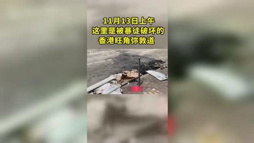 记者亲历:遭暴徒破坏后的旺角弥敦道,到处是垃圾杂物。