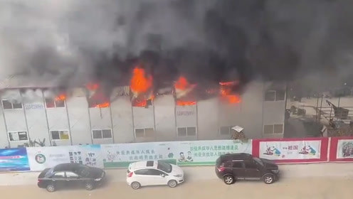 火势凶猛!山东烟台大学某学院工棚突发大火,五六个窗口吐出火舌