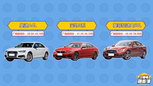 今年双十一你剁手了吗?推荐三款优惠巨大的30万级别的豪华品牌B级车