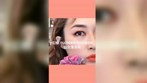 美妆小知识:泫雅回归Flowershower,仙女落泪妆!