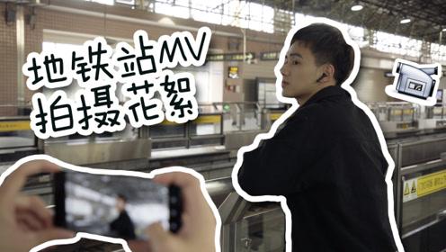 地铁站就能拍出精美mv的手机教程