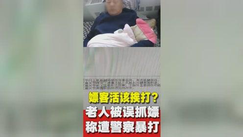 63岁老人被误抓嫖,哭诉遭警察四次暴打......