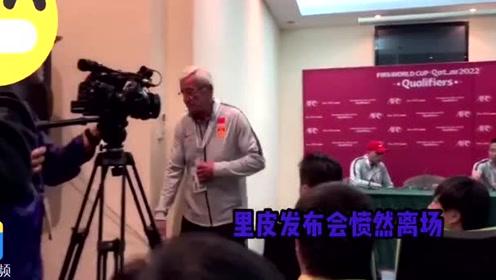 发布会上里皮愤然离场 宣布辞职惊呆现场记者