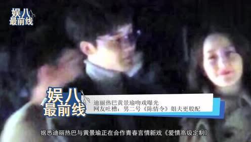 热巴黄景瑜新剧吻戏曝光,原来男二是他,网友:热巴与男二更配