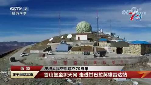 海拔5374米!甘巴拉英雄雷达站 世界最高人控雷达站