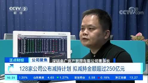 减持金额超250亿 11月128家上市公司股东减持计划已公布视频