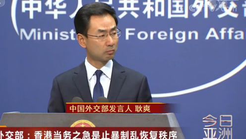 中国外交部:香港当务之急是止暴制乱恢复秩序