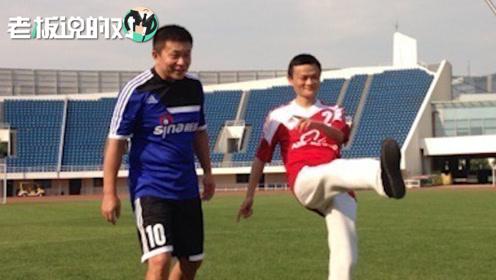 被打脸了!马云曾预测:中国足球已经到了谷底,将触底反弹