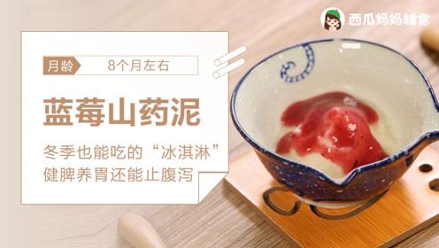 """冬季宝宝适吃的""""冰淇淋"""",健脾养胃还能止腹泻"""