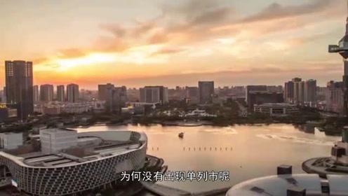 同为经济大省,唯独江苏没有计划单列市,为什么?