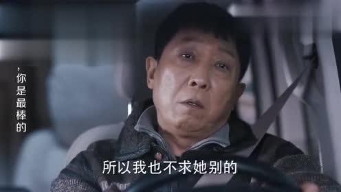 男明星想娶穷司机女儿,打算在北京买房,司机不屑:我家住二环内