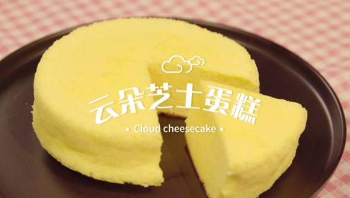 吃货最爱的云朵芝士蛋糕来了,请做好准备!