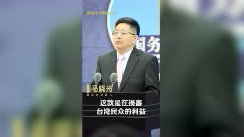 """国台办:民进党当局诬蔑抹黑""""26条措施""""才是在欺骗台湾民众"""
