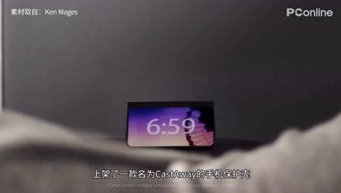 这种保护壳成就折叠屏iPhone?已在众筹中