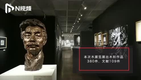 鲁迅先生带领下的木刻作品展,重燃当年抗战时期的星火燎原气势