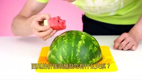 为什么日本人吃西瓜要放盐?看完令人意外!