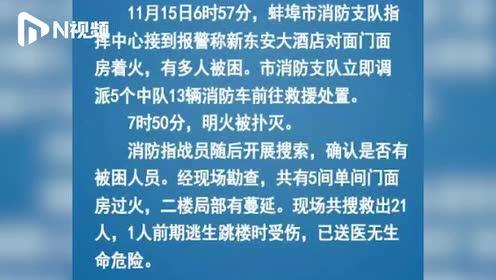 安徽蚌埠火车站附近一门面房突发大火,救出21人,1人受伤