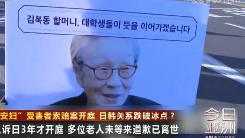 """韩""""慰安妇""""受害者索赔案开庭 日韩关系跌破冰点?"""