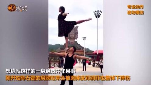 """女子将芭蕾和杂技完美结合跳""""肩上芭蕾"""" 动作唯美看呆路人"""