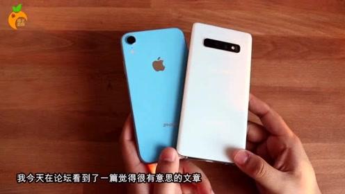 用户:iPhoneXR换成三星S10+,原来三星可以这么好用?