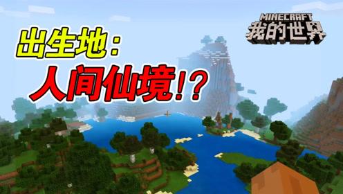 我的世界:什么?这是方块世界,出生地太美了吧!