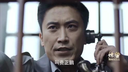 《谍战深海之惊蛰》陶大春太无耻,借日本人的刀把费正鹏给解决了