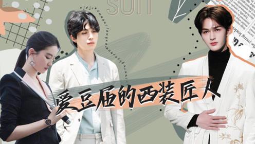 刘亦菲天仙攻撞上肖战清冷A,谁才是最飒的西装爱豆?