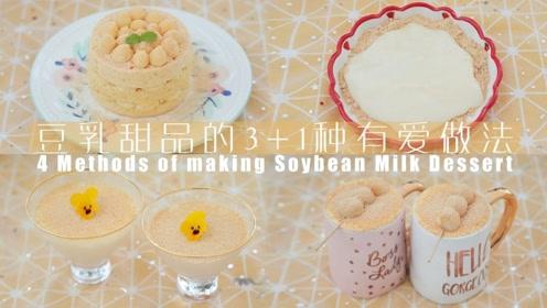 豆乳甜品的3+1种有爱做法