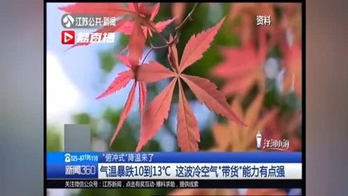 """""""俯冲式""""降温:气温暴跌10℃以上,周二早晨江苏最低-2℃"""