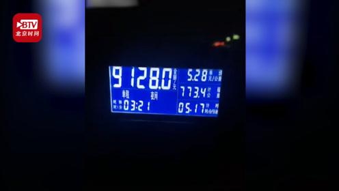 打车2小时花费近万元? 出租公司回应万元打车票:乘客从济南打车去东莞