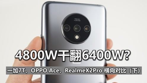 一加7T、OPPO Ace、Realme X20 Pro横向对比