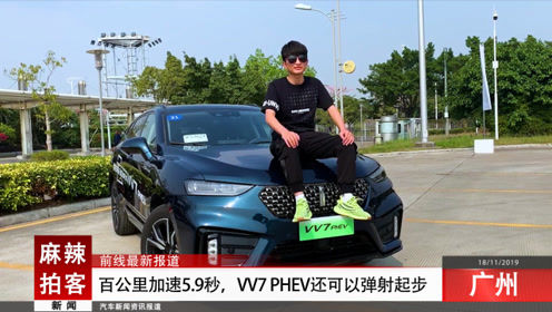 麻辣拍客丨百公里加速5.9秒,VV7 PHEV还可以弹射起步