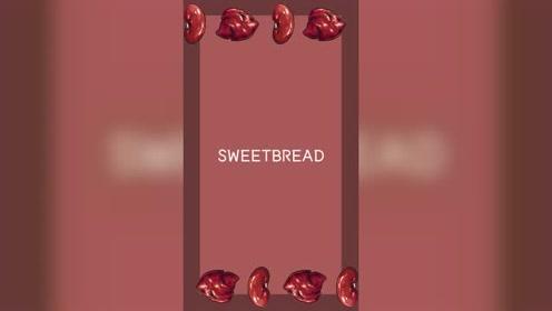 顶级美食Sweetbread竟然不是真·甜面包?