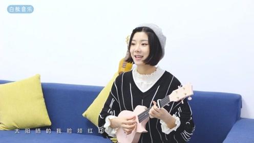 小姐姐尤克里里弹唱黑Girl的 《123木头人》甜美可爱~满满的回忆!