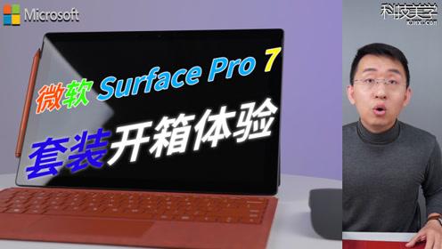 科技美学直播 微软 surface pro 7二合一本开箱体验