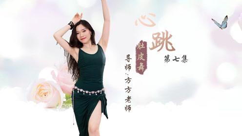 东方舞《心跳》教学第七集