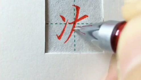 中性笔书法,那一捺画太美了,有人知道怎么写出来的吗?