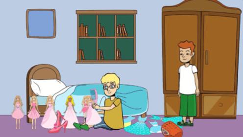 男孩喜欢玩芭比娃娃,谁知被同学发现了,得知真相让人无语