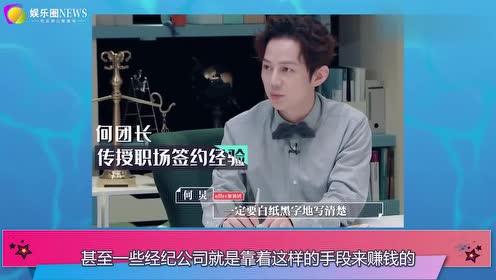 何炅节目中曝经纪公司内幕,练习生解约就得花钱:每人50万起步!