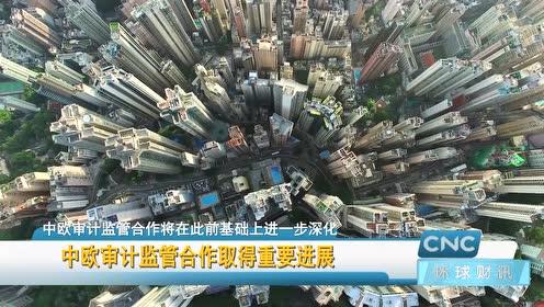 2019年11月17日 环球财讯(字幕版)