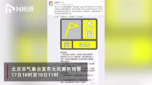北京发布大风黄色预警,阵风9级,外卖小哥寸步难行