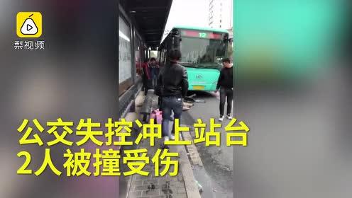 江苏盐城一公交车失控冲上站台,致2人受伤