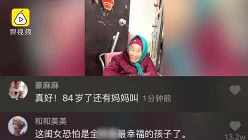 最幸福的孩子!107岁妈妈给84岁女儿捎糖吃,女儿脸上笑开花