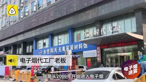 探访深圳电子烟一条街:利润很薄了,美国打压大家积压很多货