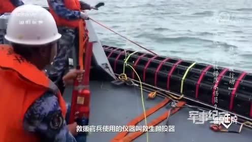 """一""""枪""""射向落水者 海上救援神器曝光  面对""""海战""""中落水的伤员"""