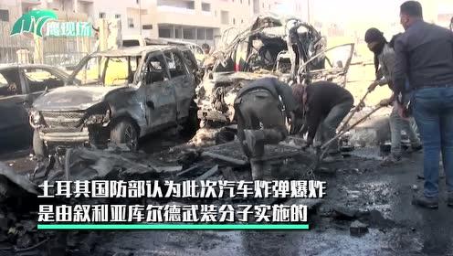 叙利亚北部汽车炸弹袭击致18人死亡 监控拍下爆炸恐怖瞬间