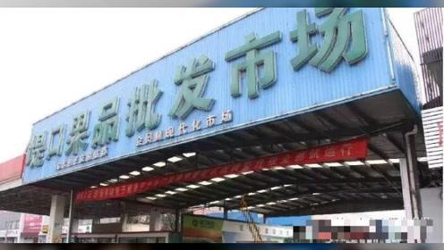 济南堤口果品批发市场要拆,新地址在这 预计本月开建明年完工