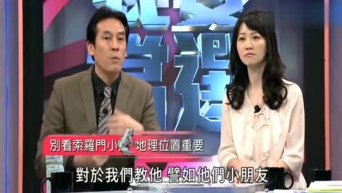 """台湾节目:所罗门酋长跟台湾""""情比金坚"""",但它还是找大陆当靠山"""