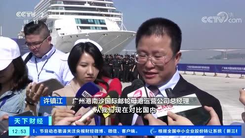 超35万平方米 广州南沙国际邮轮母港开港